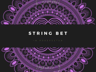 استرینگ-بت در پوکر (String Bet)